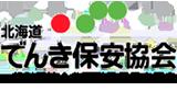 北海道でんき保安協会