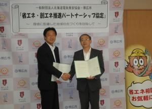 米沢帯広市長と大内保安協会理事長は、調印式終了後、固い握手を交わしました。