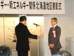 20121221-「北国の省エネ・新エネ大賞」表彰式