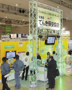 20131107-expo