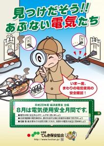 北海道image