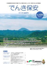 (№428)2013年「でんき保安」盛夏号