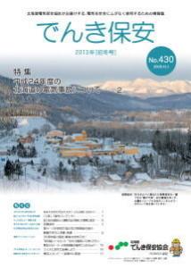 (№430)2013年「でんき保安」初冬号