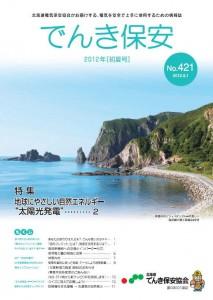 (№421)2012年「でんき保安」初夏号