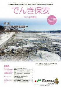 (№438)2015年「でんき保安」早春号