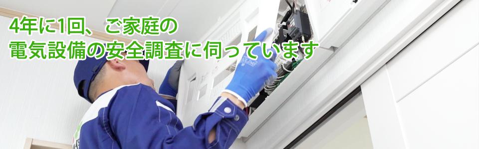 4年に1回、ご家庭の電気設備の安全調査に伺っています