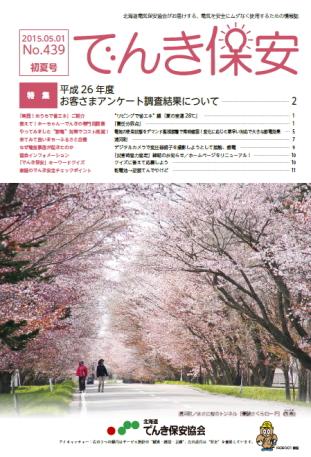 (№439)2015年「でんき保安」初夏号