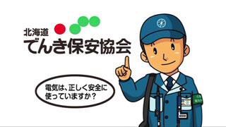「電気の正しい使い方-職員」編