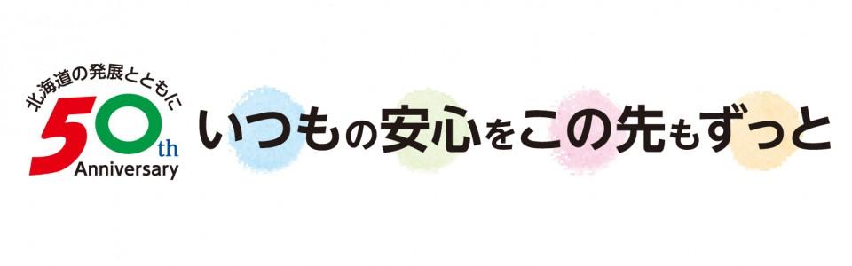創立50周年記念ロゴ