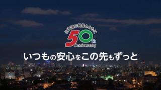 「創立50周年記念」CM