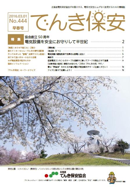 (№444)2016年「でんき保安」早春号