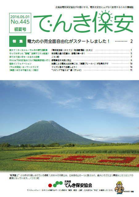 (№445)2016年「でんき保安」初夏号