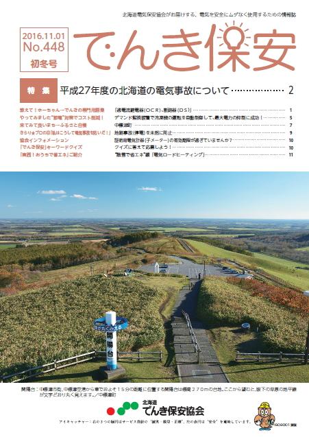 (№448)2016年「でんき保安」初冬号