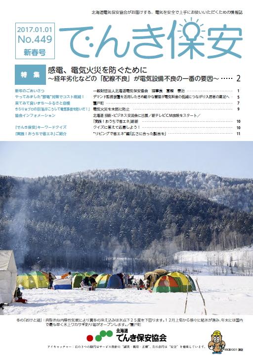 (№449)2017年「でんき保安」新春号