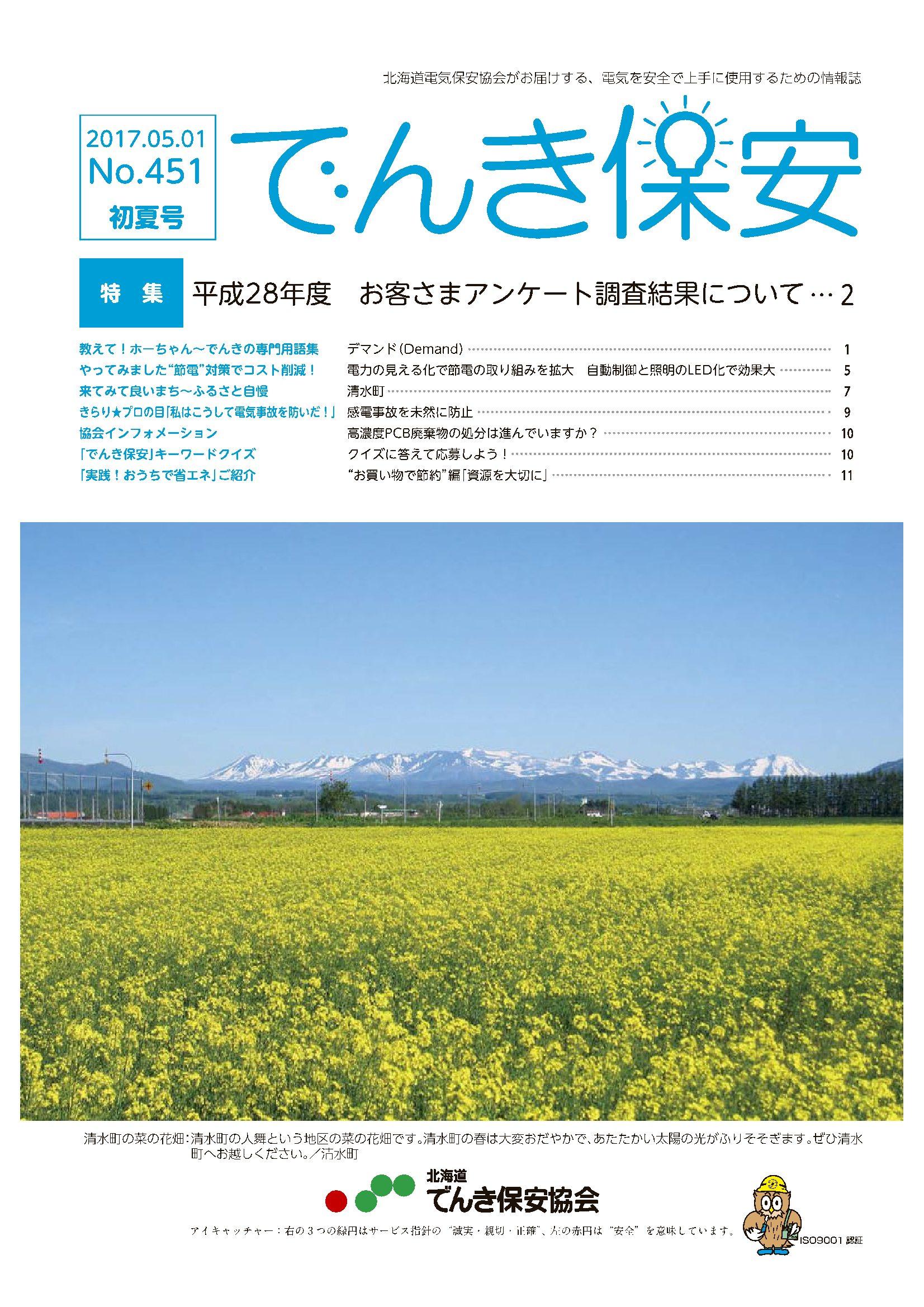 (№451)2017年「でんき保安」初夏号