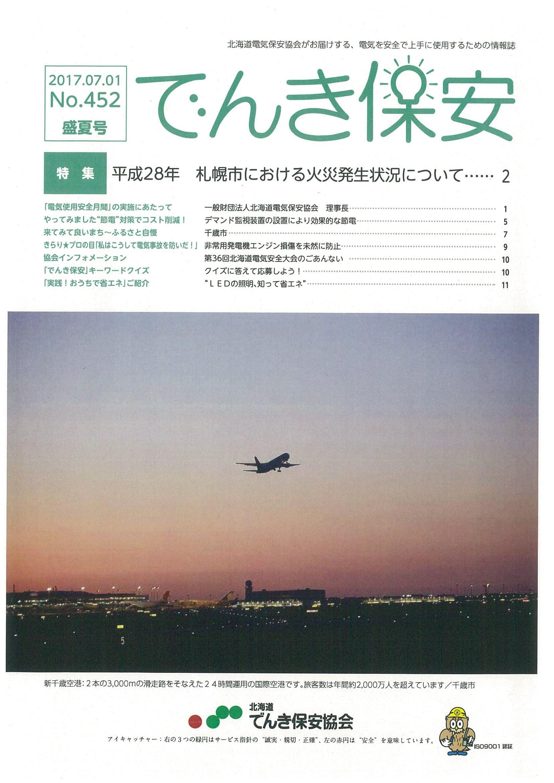 (№452)2017年「でんき保安」盛夏号