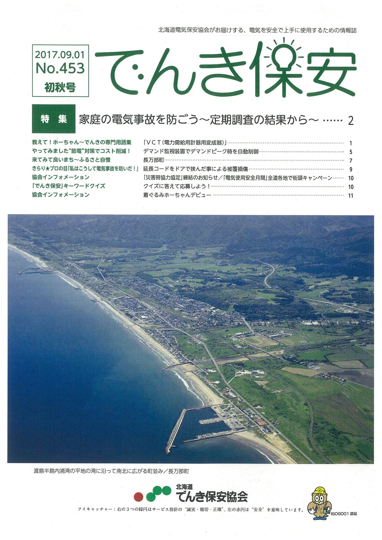 (№453)2017年「でんき保安」初秋号