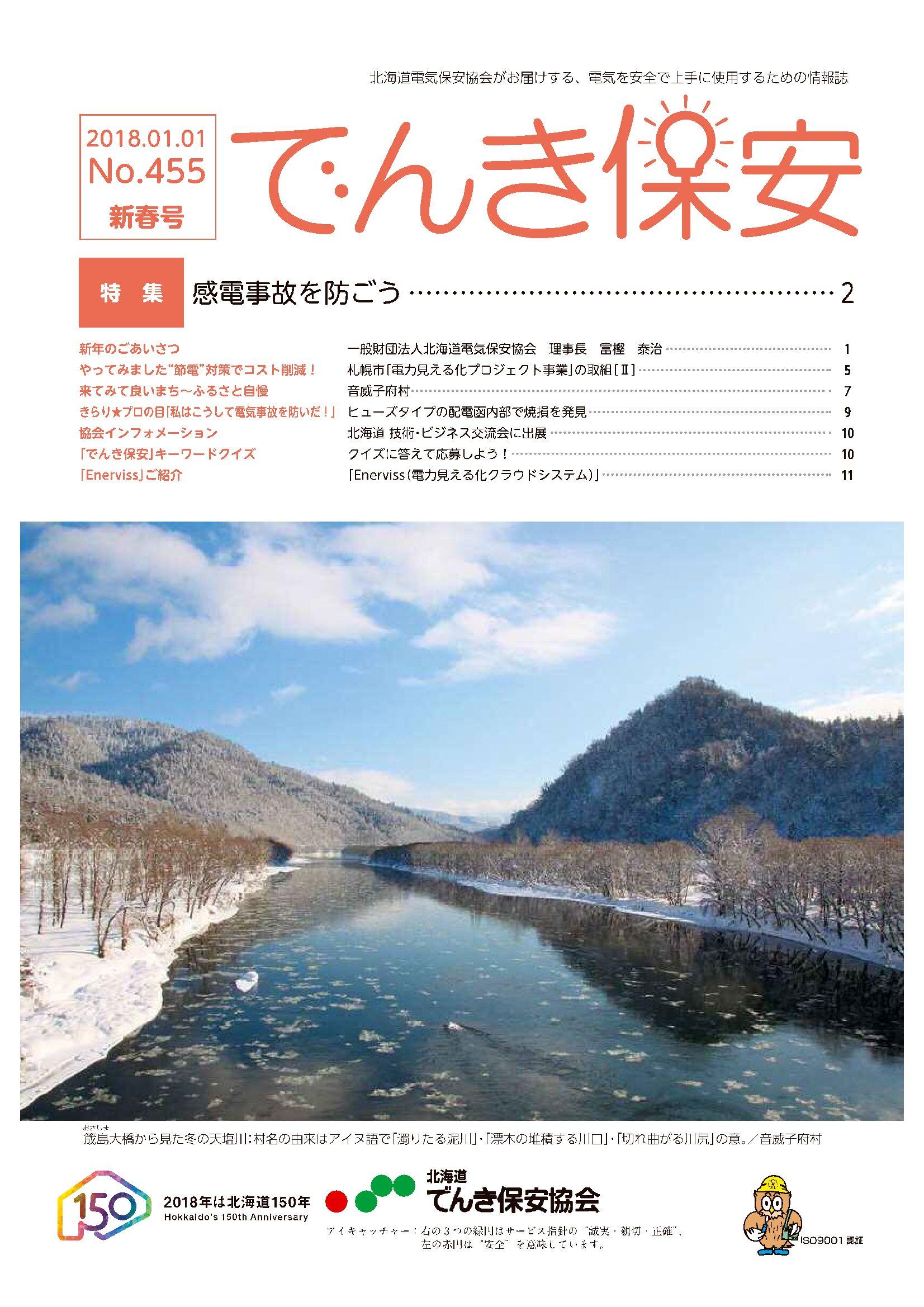 (№455)2018年「でんき保安」新春号