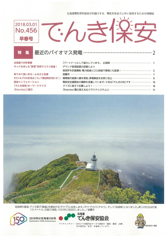 (№456)2018年「でんき保安」早春号