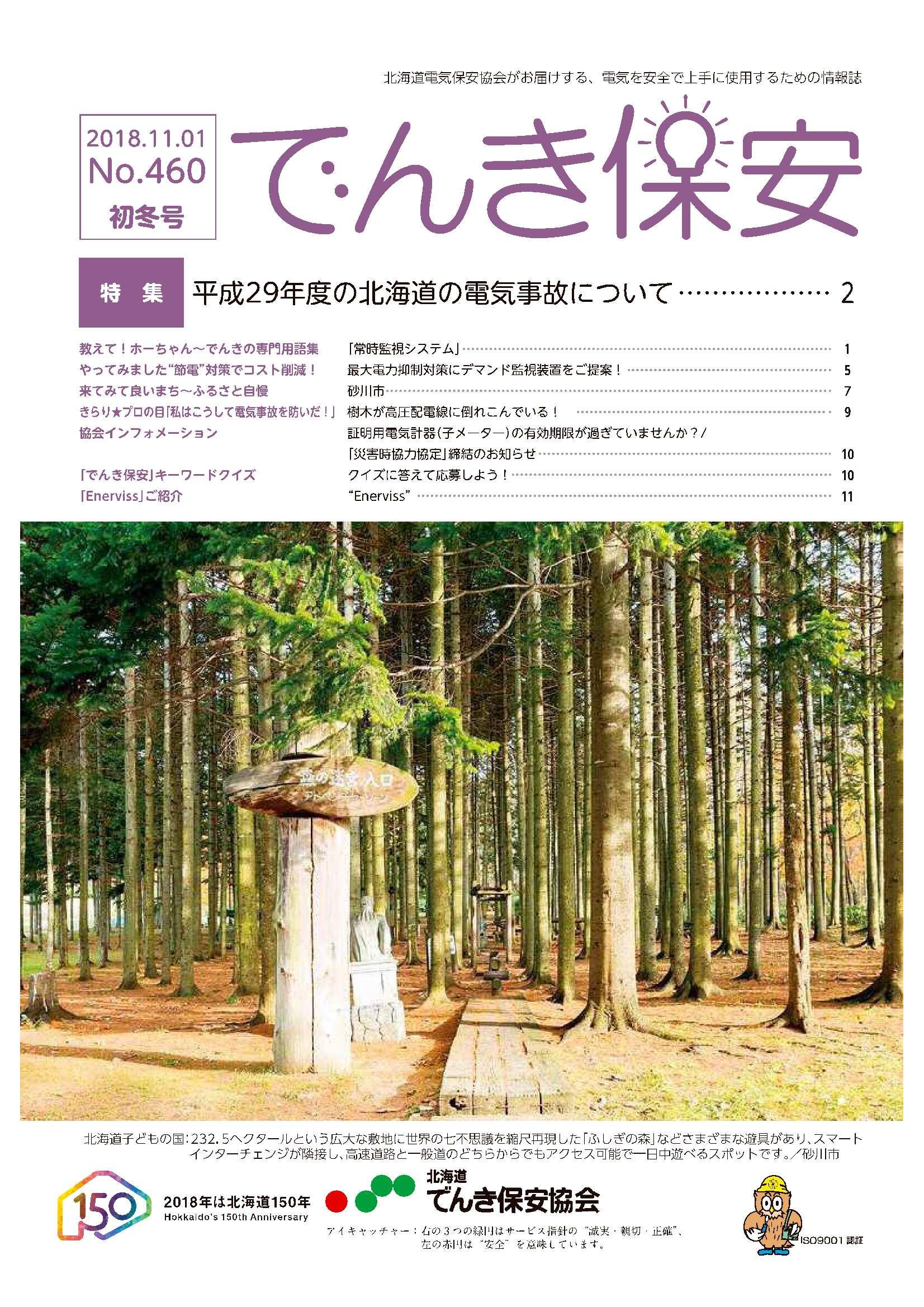 (№460)2018年「でんき保安」初冬号