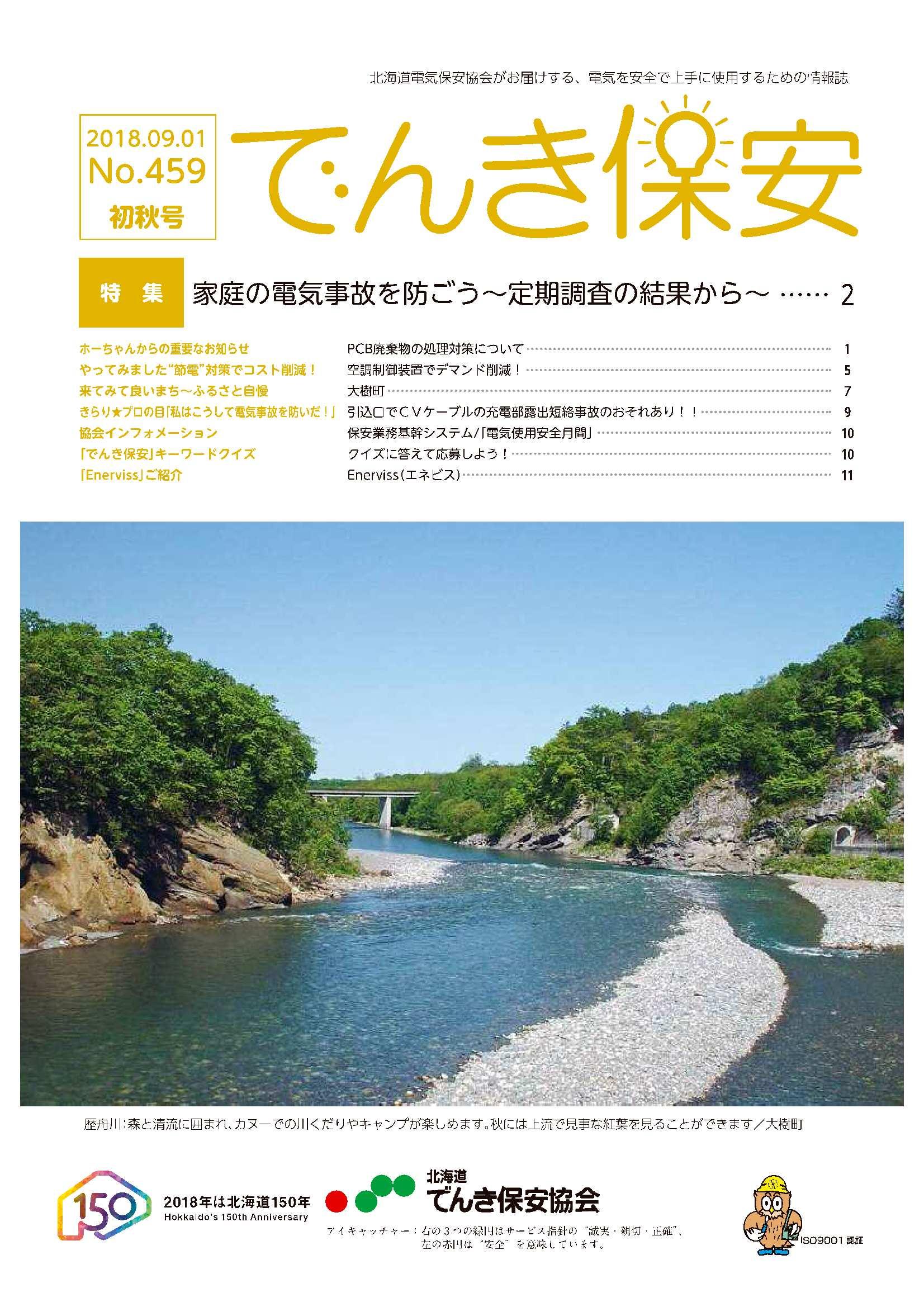 (№459)2018年「でんき保安」初秋号