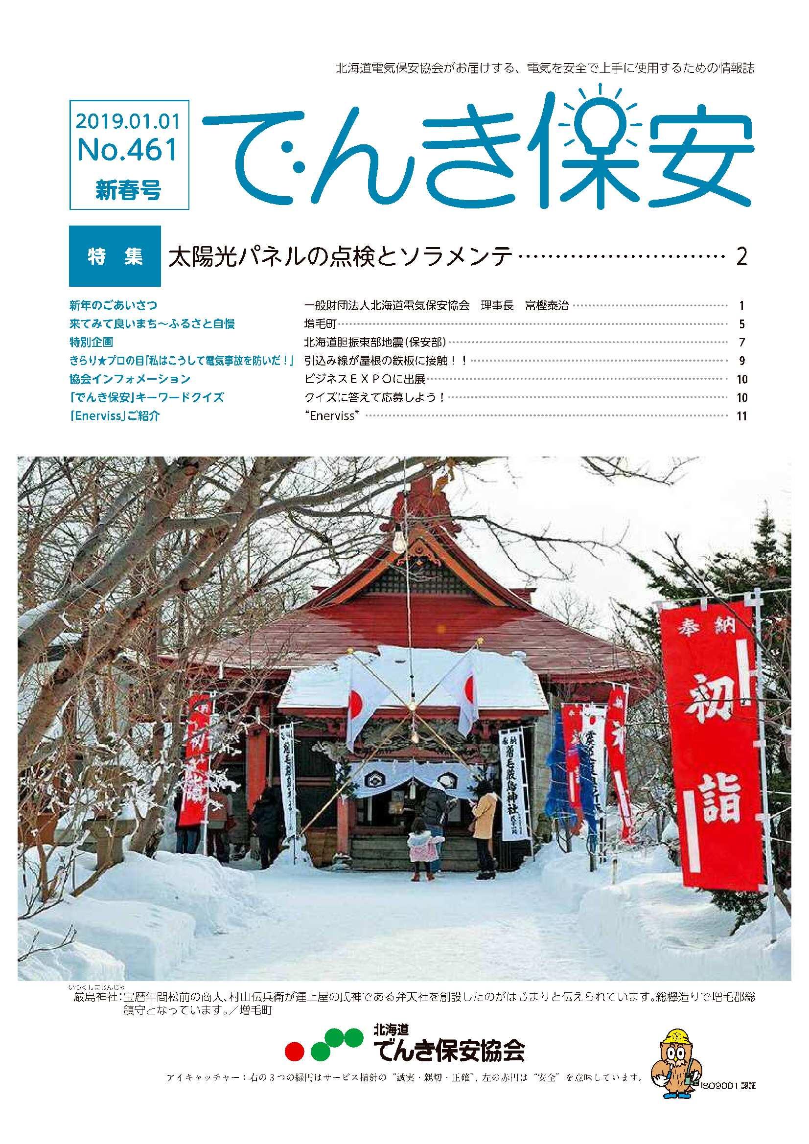 (№461)2019年「でんき保安」新春号