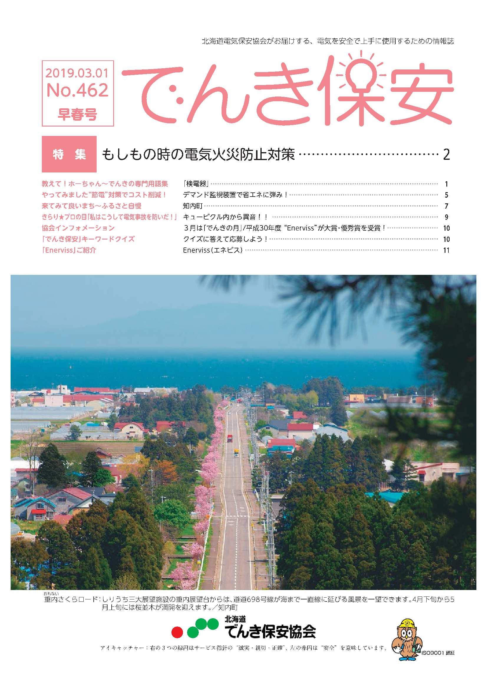 (№462)2019年「でんき保安」早春号