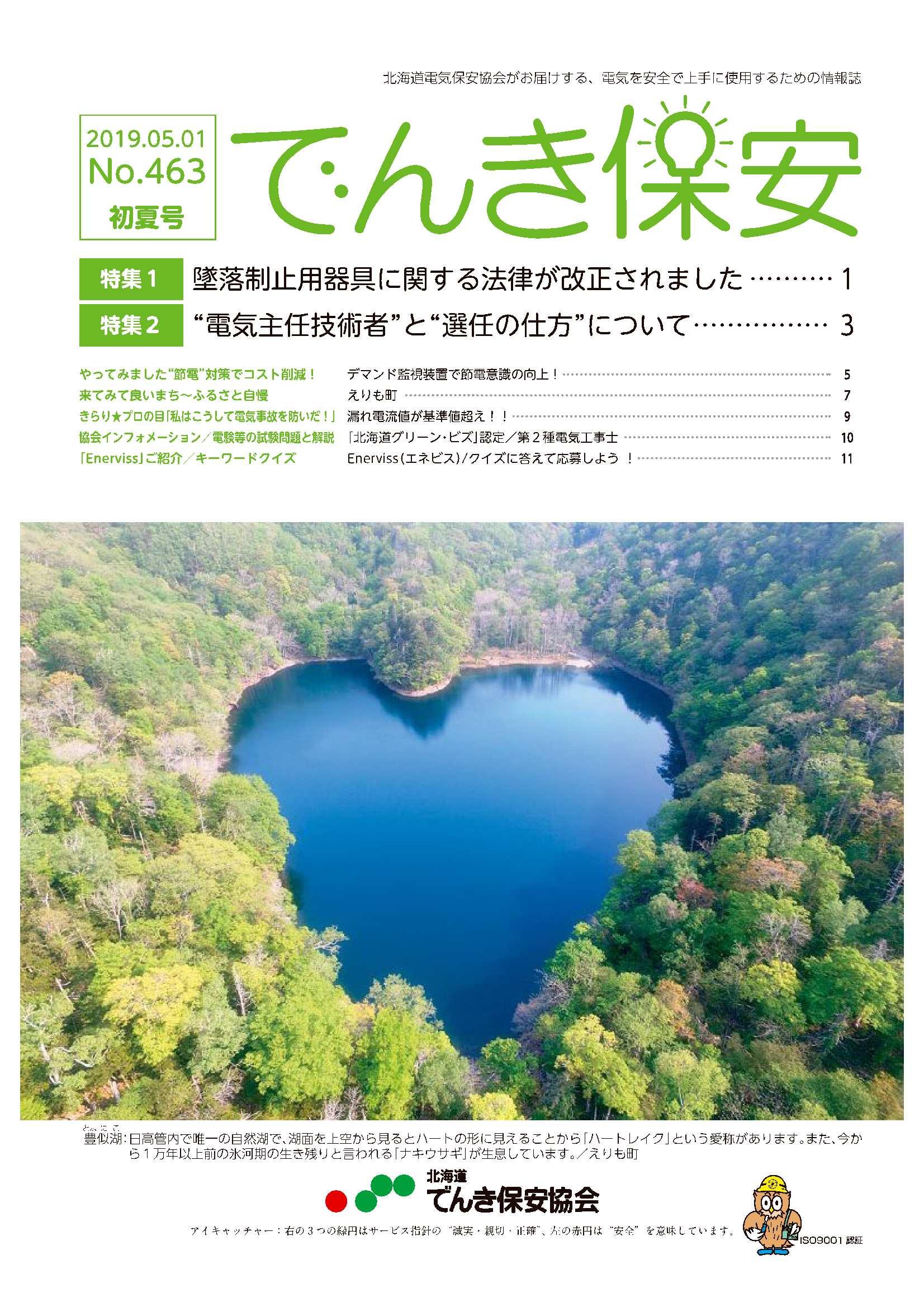 (№463)2019年「でんき保安」初夏号