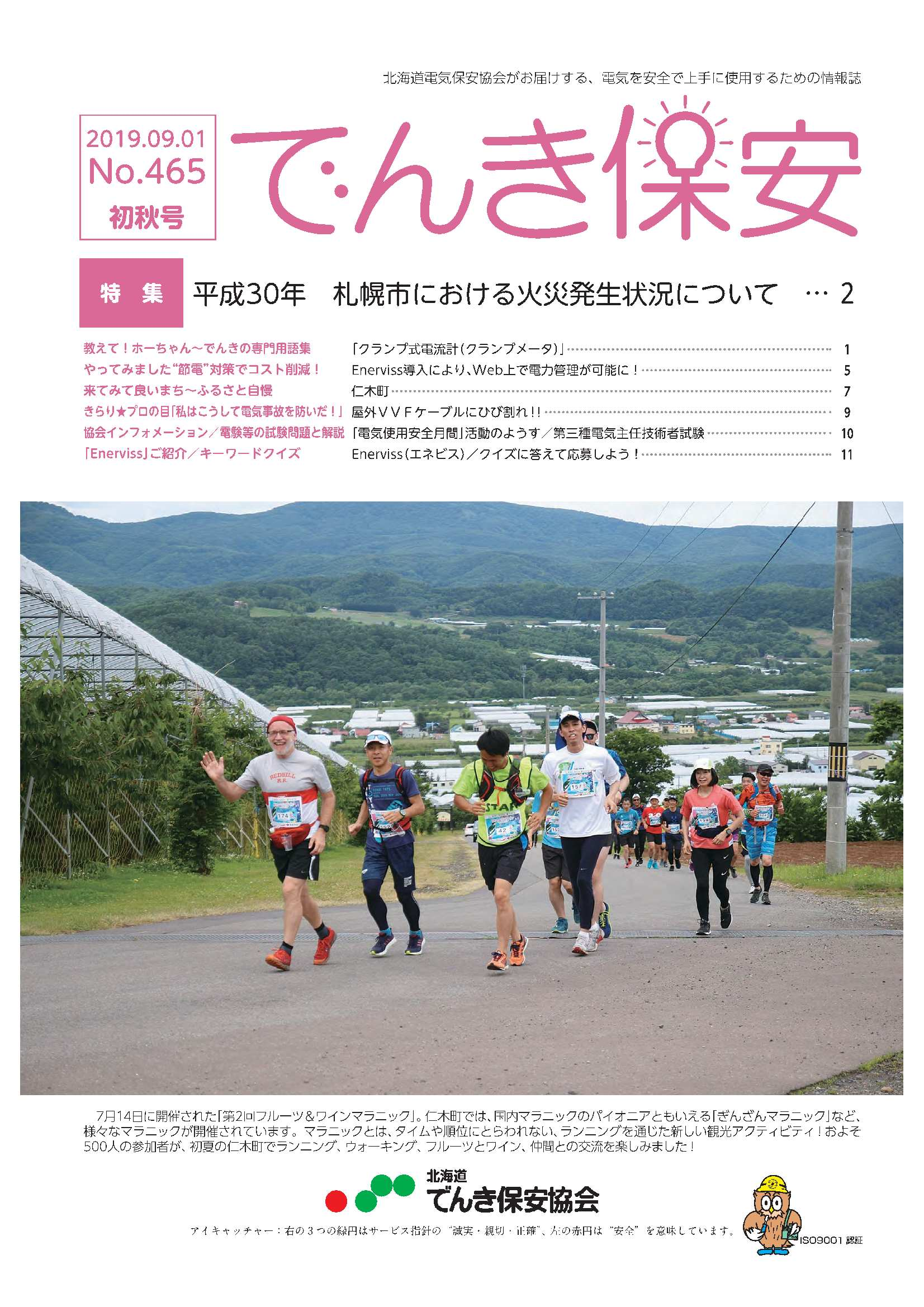 (№465)2019年「でんき保安」初秋号