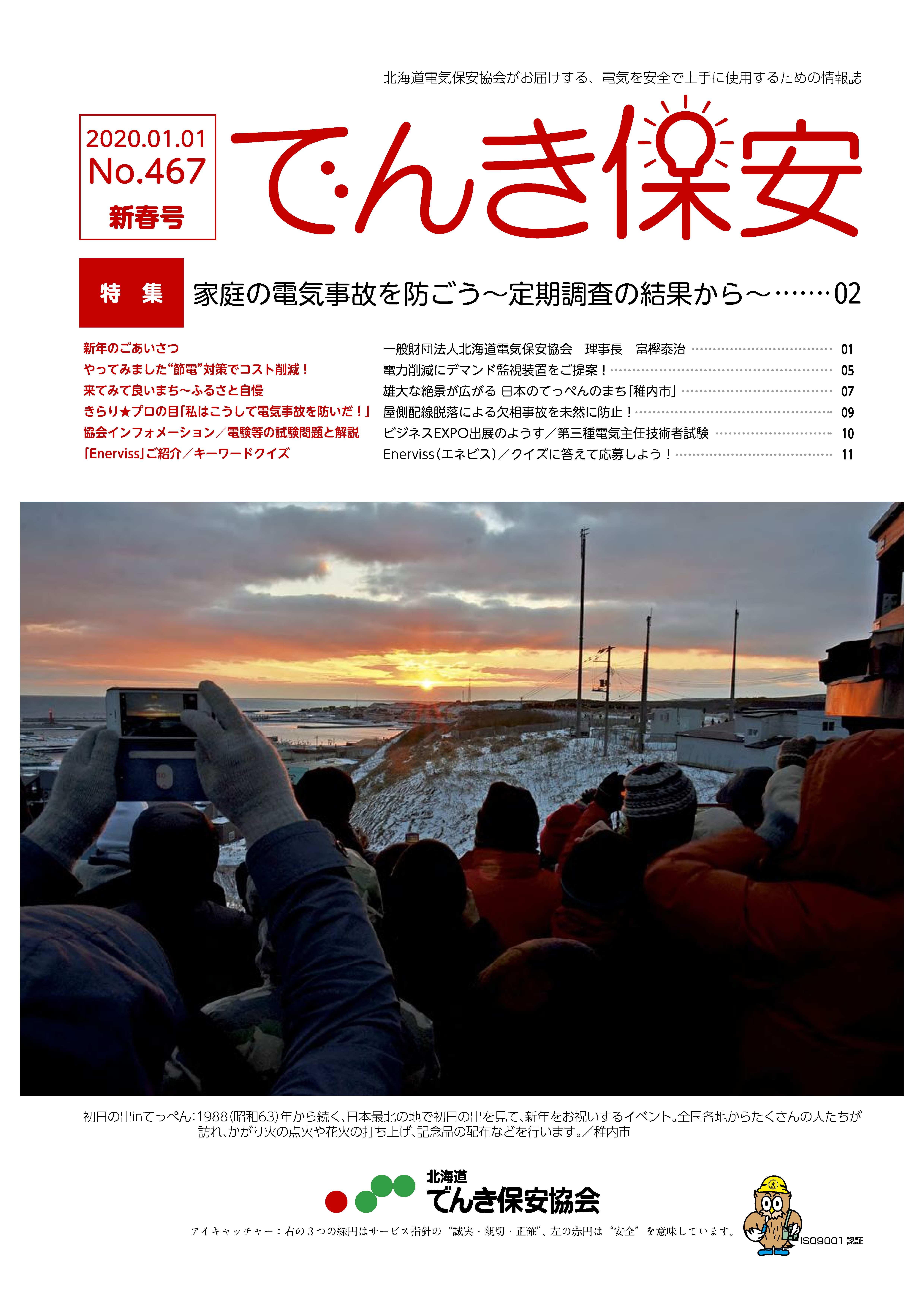 (№467)2020年「でんき保安」新春号