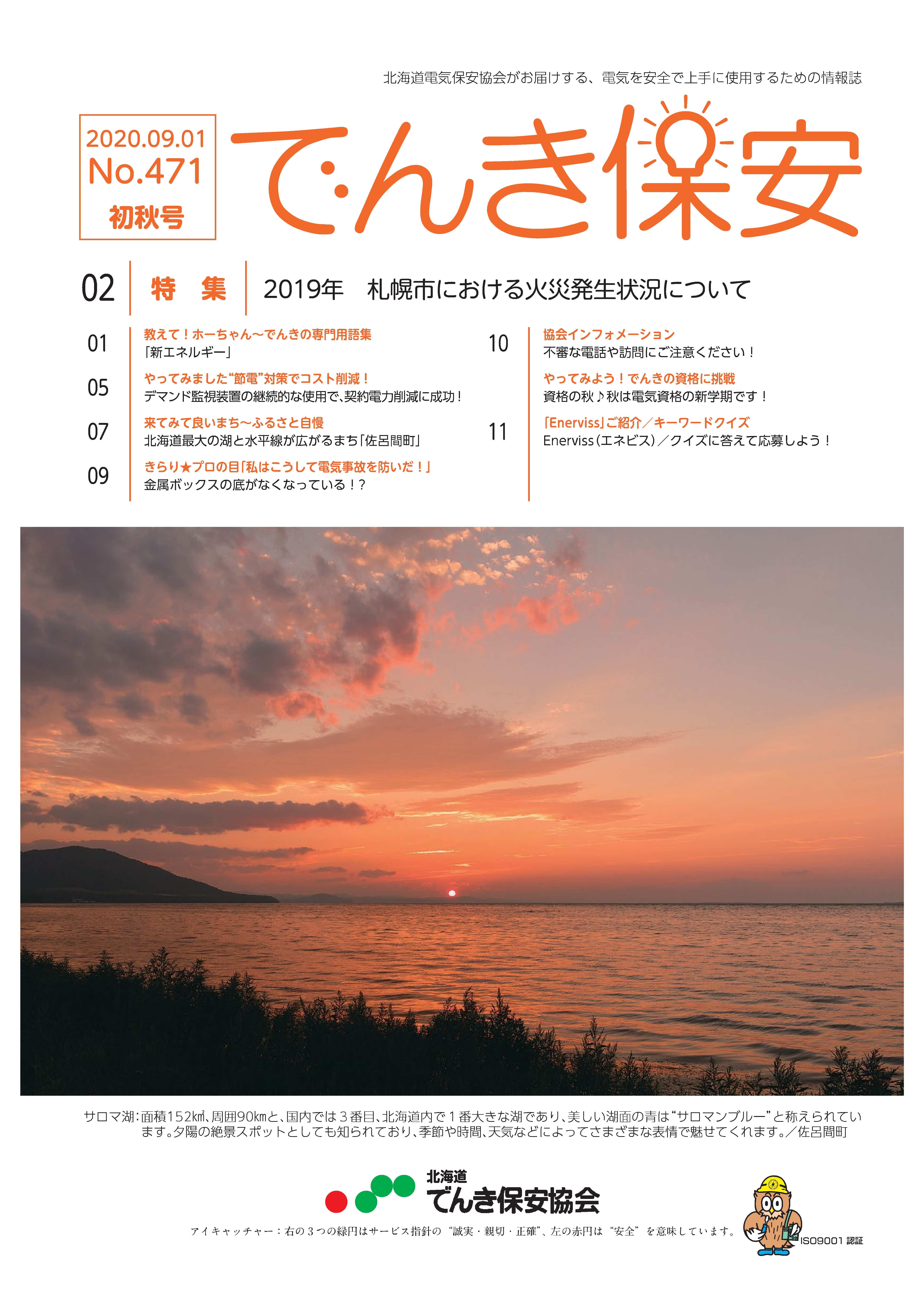 (№471)2020年「でんき保安」初秋号