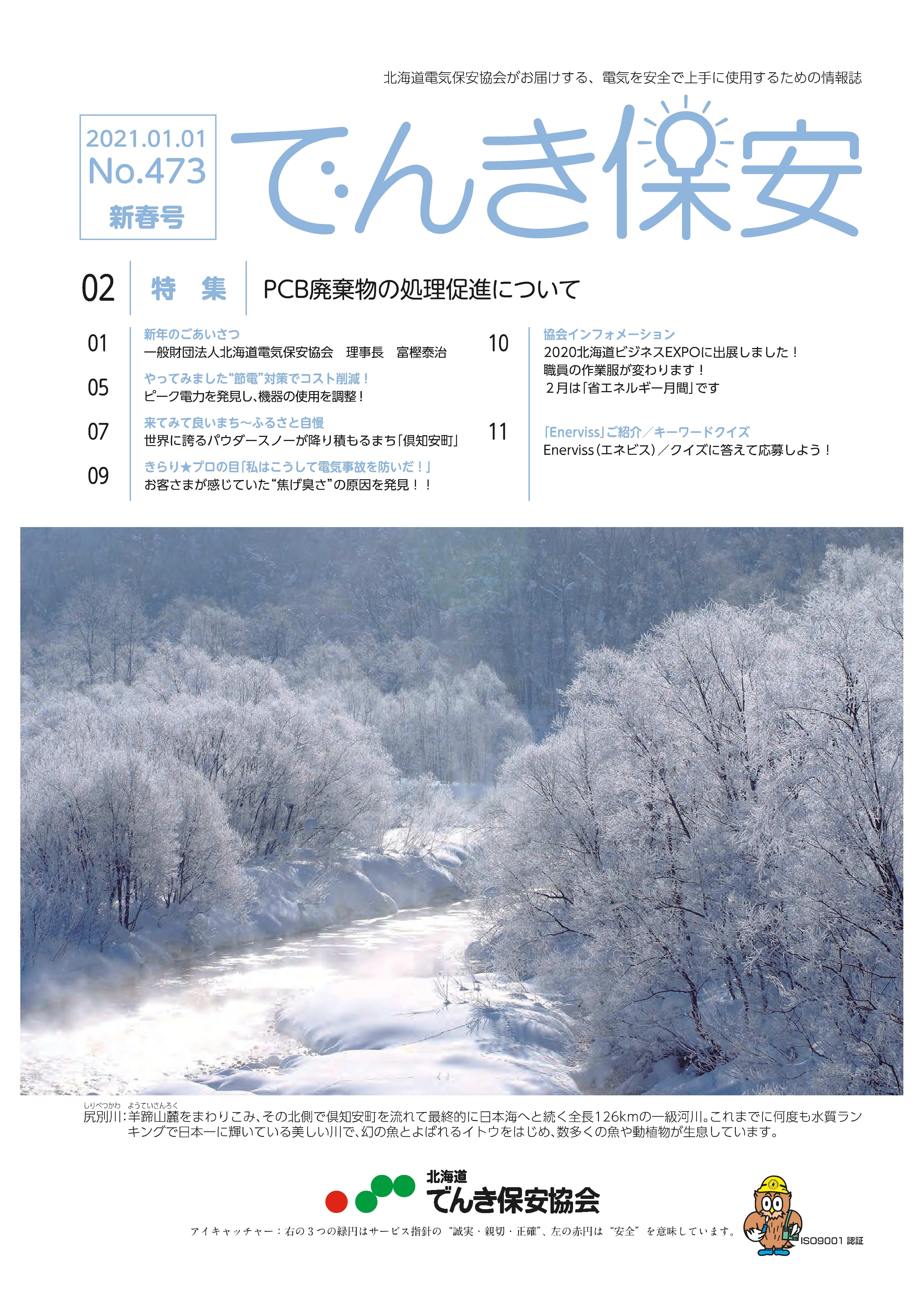 (№473)2021年「でんき保安」新春号